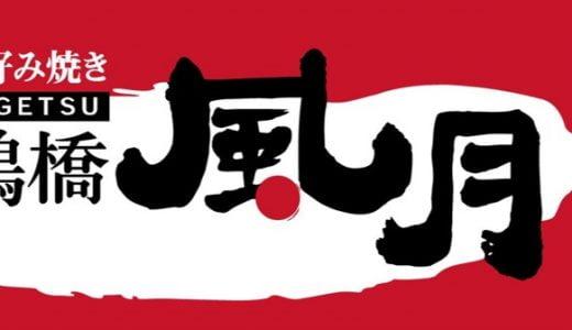 【決定版】鶴橋風月の裏技|お得な無料サービスや隠しクーポン・裏メニュー紹介