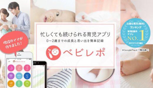 ベビレポとは|おすすめ母子手帳アプリ・授乳や離乳食管理にも役立つ