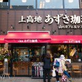 【決定版】上高地あずさ珈琲のクーポンまとめ 裏技・安くお得に食べる方法