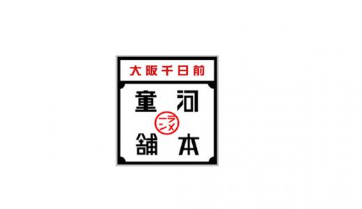【決定版】河童ラーメンのクーポンまとめ 裏技・安く食べる方法