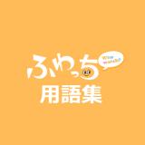 【決定版】ふわっちの用語集|ネット配信・生放送で見かけるキーワード