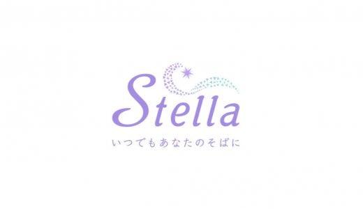Stella(ステラ)とは|実際の利用してみた結果から解説