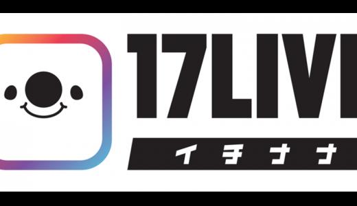 17LIVE(イチナナ)とは|日本一のライブ配信アプリの特徴を解説
