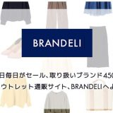【2021年版】BRANDELI(ブランデリ)で安く買う方法 クーポン・裏技でお得に