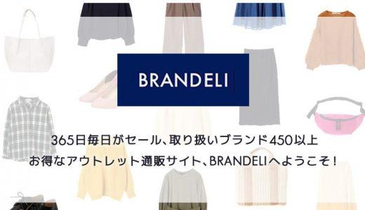 【2021年版】BRANDELI(ブランデリ)で安く買う方法|クーポン・裏技でお得に