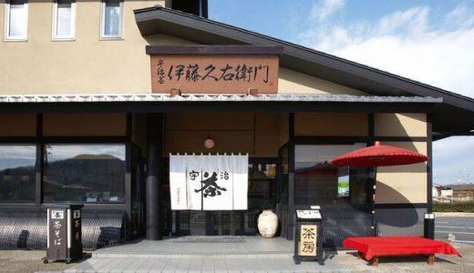 伊藤久右衛門で安く買う方法|クーポン・裏技でお得に京都宇治の老舗を楽しむ