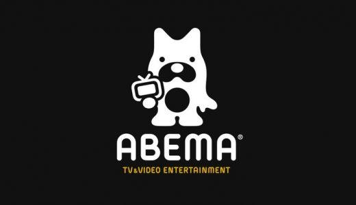 ABEMA(アベマ)とは|邦画・洋画・海外ドラマ・国内ドラマ・韓流・アニメなど無料で楽しむ