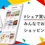 シェア買いにおすすめのアプリ|日常品から有名店の商品をお得に購入