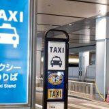 東京都内のタクシーを最安で利用する方法|配車アプリクーポンで安く乗車