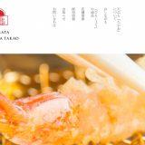 博多天ぷら たかおのクーポンまとめ|裏技・安くお得に食べる方法