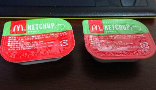 マクドナルドのケチャップを無料でもらう方法|ポテト・ナゲットの裏技